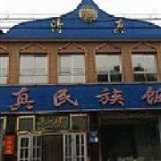 清真民族饭店