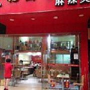 杨国福麻辣烫 金钟横路店