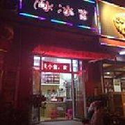冰冰酱刨冰 本溪路店