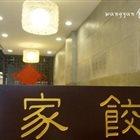 黄家饺子●东北特色菜