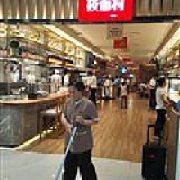 西贝莜面村 杭州西溪印象城店