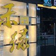 禾绿回转寿司 银泰百货大红门店