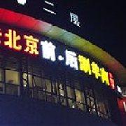 老北京前后涮羊肉 交大店