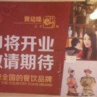 黄记煌三汁焖锅 世纪东方广场店