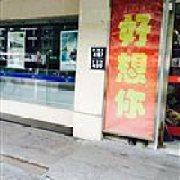 好想你品牌专营店 杭州清泰街店
