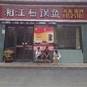 湘江石锅鱼 江晖路店