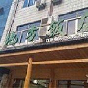 老地方饭店