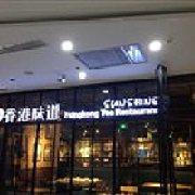三巷香港味道