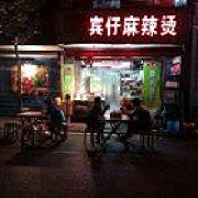 香吧岛龙虾馆 仁和路店