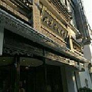 北京老铺烤鸭 新塘路店