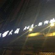 大龙燚火锅 杭州总店