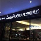 美丽人生中西餐厅 水晶店
