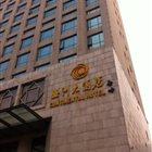 五洲大酒店餐厅