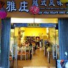 雅庄越式风味馆