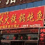 木火铁锅炖鱼 太原店