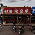 荣华蛋糕 实验小学店