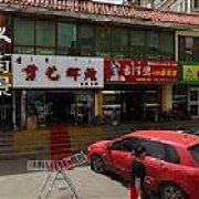 郭文华炒面 牛街店