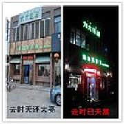 兴荣小馆潮汕海鲜粥