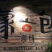 蒙亨餐饮·蒙古包·亲情时尚餐厅 中海御龙湾店