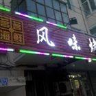 常茗海鲜风味烤生蚝 正义街店