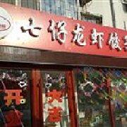 七仔龙虾饺子王