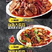哈密古丽新疆餐厅 群力店