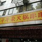签子牛杂火锅串串 来成都必吃串串