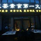 一叶一世界藏茶素食火锅 龙湖店