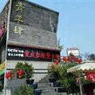 重庆红板凳火锅