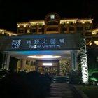南康大酒店