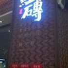 红砖和风料理 爱琴海店
