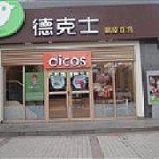 德克士 户县餐厅店