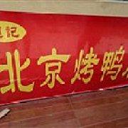 赵记北京烤鸭店 汝河路店