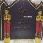 红泰菠萝饭泰式欢乐餐厅