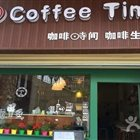Coffee Time 咖啡时间