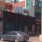 北李妈妈菜 开发区黄海西路店