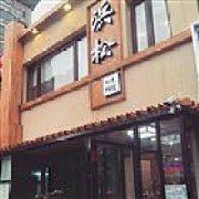 浜松日本料理 深江鳗鱼屋二号店