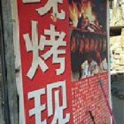 王记北京果木烤鸭