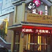 盛和道花式铁板烧 中山广场店
