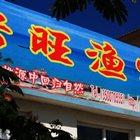 哈仙岛兴旺渔家餐厅 海景房店