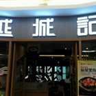 越城记黑鱼煲 苏宁广场店