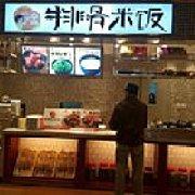 亚惠美食广场●朵姨排骨米饭 合肥路店