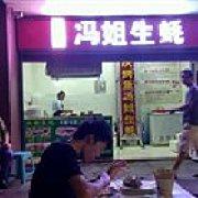 冯姐生蚝大排档 南屏店