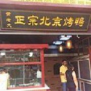黄老大北京烤鸭 延安三路店