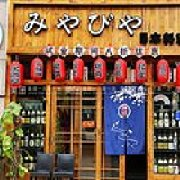 雅屋日本料理
