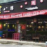 蜀八婆香汁焖锅 黄江店