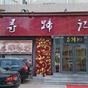 寻蹄记 瞿塘峡店