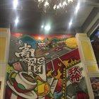壹间茶餐厅