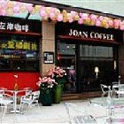 左岸咖啡&迪西花房 益华店