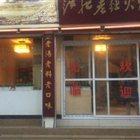 重庆江北老灶火锅 甘孜店